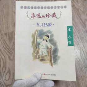 冬儿姑娘-永远的珍藏-中国儿童文学百年精华名家选集
