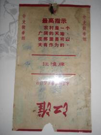 文革语录江淮烟标