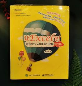 让Excel飞!职场Office效率提升秘籍(第2版)