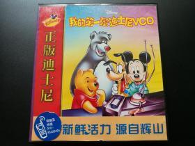 中录德加拉 我的第一张迪士尼 VCD