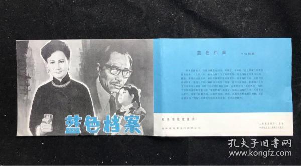 电影宣传画《蓝色档案》。