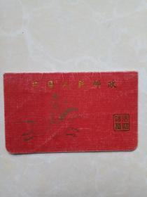 中国人民邮政存折