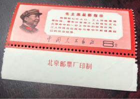 文13 毛主席最新指示 邮票带下厂铭 原胶全品