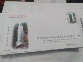云台山大瀑布邮资封(2002-1600PF)