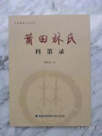 《莆田林氏科第录》(莆田林氏家族人才库)