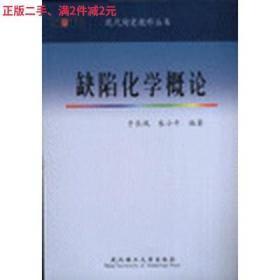 正版 缺陷化学概论 于长凤  朱小平 武汉理工大学出版社