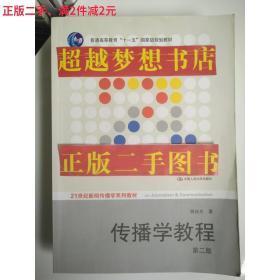 正版 传播学教程 第二版 郭庆光 2011版 中国人大9787300111254