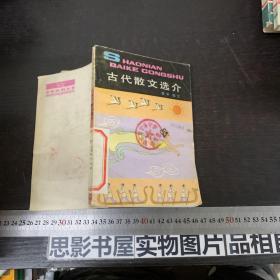 古代散文选介