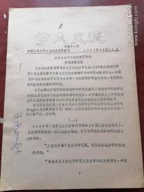 1982年。中国人民大学付英生整理,关于工业经济管理学的研究对象与体系。山西大学刘永鸽藏。