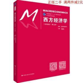 正版西方经济学高鸿业第七版宏观部分 中国人民大学HN