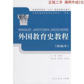 正版外国教育史教程 吴式颖 人民教育G431N