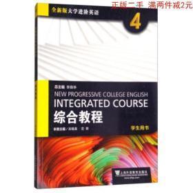 正版版大学进阶英语综合教程4 李荫华 上海外语教育HN