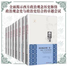 政治观念史稿(全八卷)