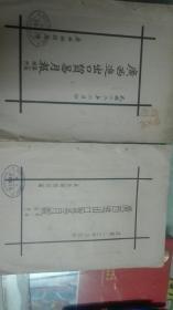 民国二三年<广西进出口贸易月报〉笫一期创刊号,笫二期共2本
