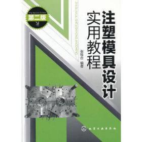 注塑模具设计实用教程 张维合 化学工业出版社 9787122122599