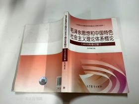 毛澤東思想和中國特色社會主義理論體系概論(2015年修訂版)