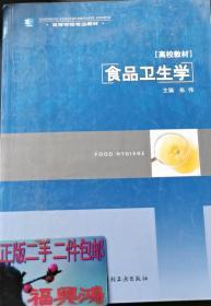 食品卫生学