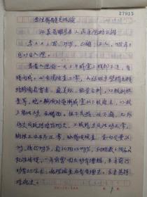 江苏徐州睢宁县---著名老中医  (中医世家)   姚公树     中医手稿- --16开 5页--- 附推荐信-《.....急性脊髓炎医治---医案--》(医案  -处方--验方--单方- 药方 )---见描述