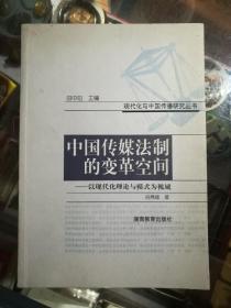 中国传媒法制的变革空间 : 以现代化理论与模式为视域