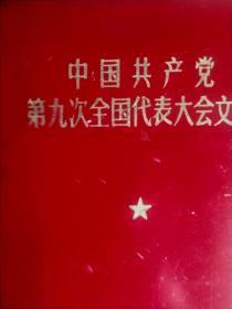 128开中国共产党第九次全国代表大会文件