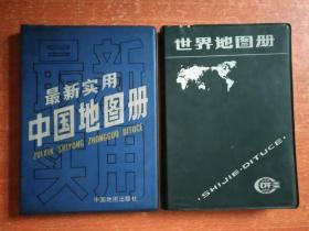 最新实用中国地图册、世界地图册 2册合售