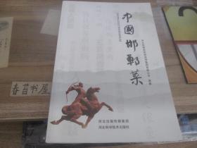 中国邯郸菜