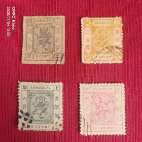 上海工部书信馆小龙邮票二分银,三分银,六分银,八分银四枚合售