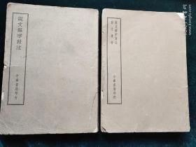 中华书局据四部备要本校刊《说文解字段注》、《说文解字段注说文通检》两厚册全,大16开。