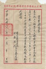 民国33年 国立江苏医学院附属医院公事用笺    主任綦建镒写给王毓春学生的实习证明书