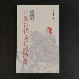 台湾联经版 许倬云《中国古代文化的特质》(锁线胶订)