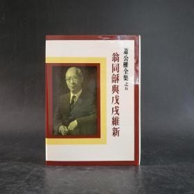 台湾联经版  萧公权《翁同龢与戊戌维新(二版)》(精装)