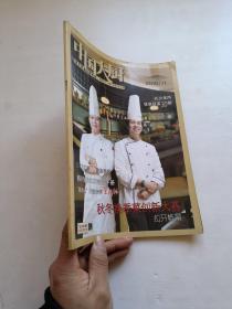 中国大厨     2010年11