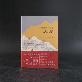 【好书不漏】独家|方笑一先生签名《古典诗词品读录:人间》(一版一印)  包邮(不含新疆、西藏)