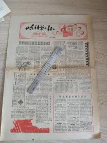 山东科技小报1965年1月1日