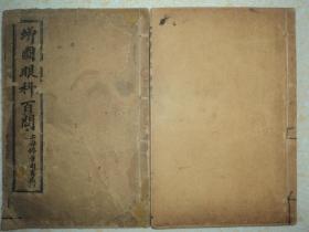 民国线装石印本、【改良眼科百问】、上下卷两册全。