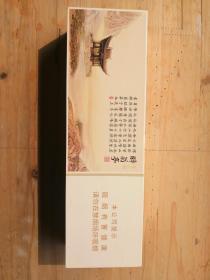 黄山松 醉翁亭 烟标 条盒+1个硬3D烟盒 安徽