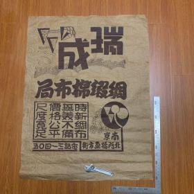 瑞成绸缎棉布局【民国老广告】南京北门桥鱼市街