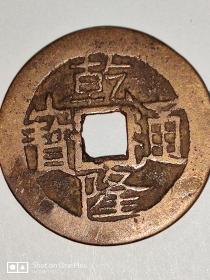 乾隆通宝(直径2.6cm)