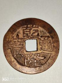 乾隆通宝(直径2.7cm)