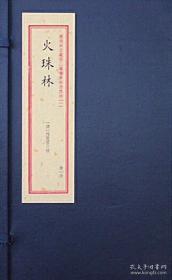 重刻故宫藏百二汉镜斋秘书四种(1)-火珠林