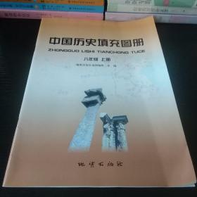 中国历史填充图册. 八年级. 上册 : 人教版