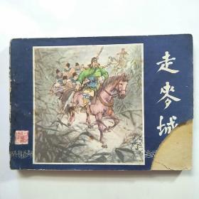 连环画:走麦城(三国演义之三十二)79年2版80年云南1印
