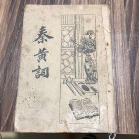 民国旧书巜秦黄词》