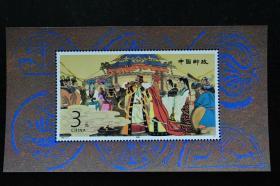 1994-10 昭君出塞小型张邮票