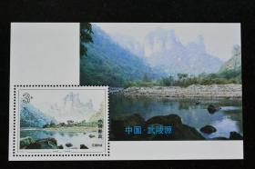 1994-12M 武陵源小型张 邮票