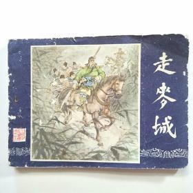 连环画:走麦城(三国演义之三十二)79年2版80年广东1印