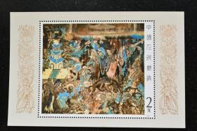 T116M 壁画邮票小型张