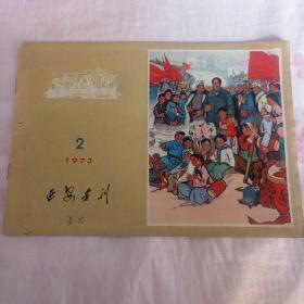 延安画刊1973-2