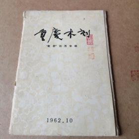 重庆木刻(62年初版,仅印10000套)21张全 外套85品内9品