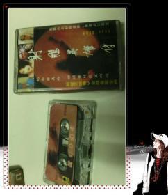 【磁带】射雕英雄传全部歌曲